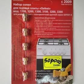 Набор сопел газовой плиты Gefest, М6x0.75