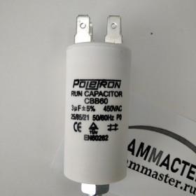 Конденсатор пусковой, 3 мкФ