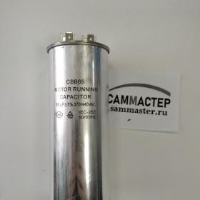 *Конденсатор  BC 60 мф  440V