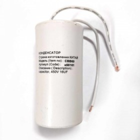 Конденсатор с проводом СВВ60 16 мкФ х60161